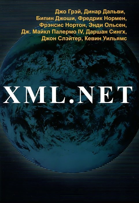 Грэй Дж., Дальви Д., Джоши Б.и др. XML NET sitemap xml