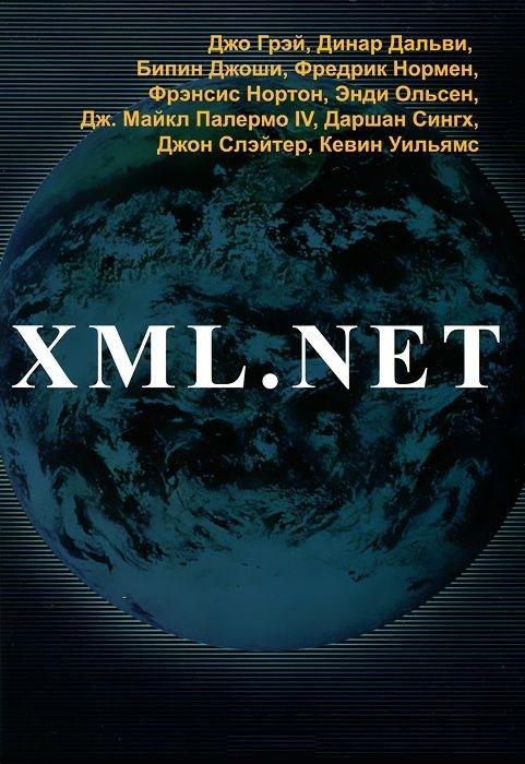 Грэй Дж., Дальви Д., Джоши Б.и др. XML NET грэй дж дальви д джоши б и др xml net