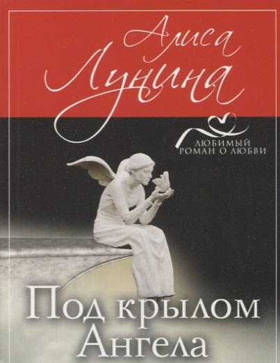 Лунина А. Под крылом Ангела ювелирные браслеты amorem браслет под крылом ангела