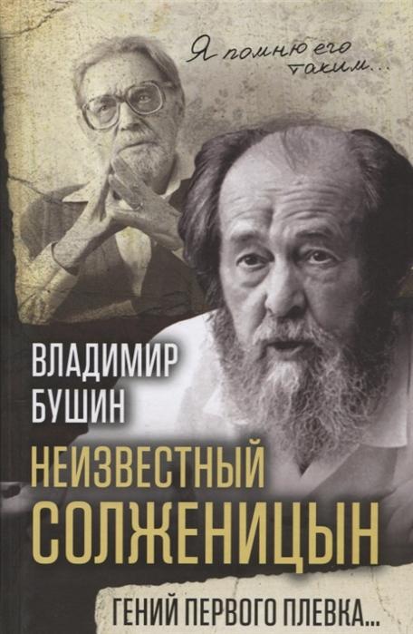 Неизвестный Солженицын Гений первого плевка