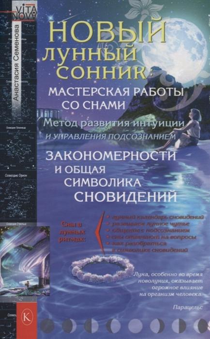 Семенова А. Новый лунный сонник цены