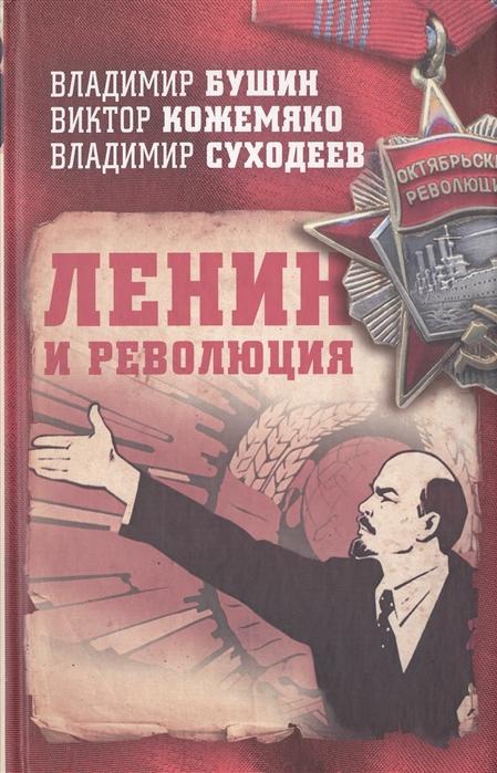 Бушин В., Кожемяко В., Суходеев В. Ленин и революция кожемяко в тайны политических убийств
