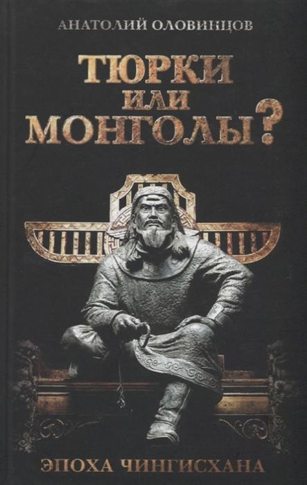 Оловинцов А. Тюрки или монголы Эпоха Чингисхана цены