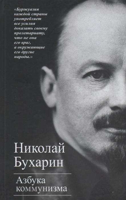 Бухарин Н. Азбука коммунизма