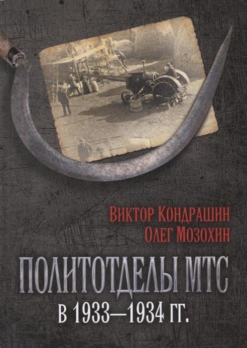 Кондрашин В., Мозохин О. Политотделы МТС в 1933 1934 гг