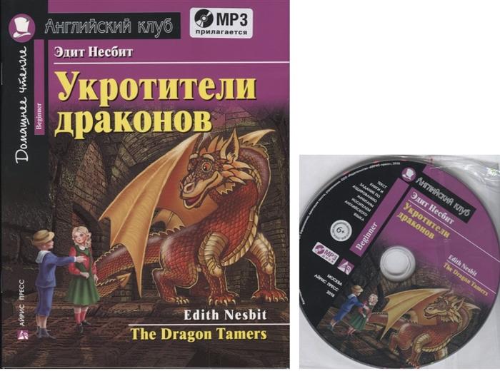 Несбит Э. Укротители драконов The Dradon Tamers MP3 Домашнее чтение с заданиями по новому ФГОС