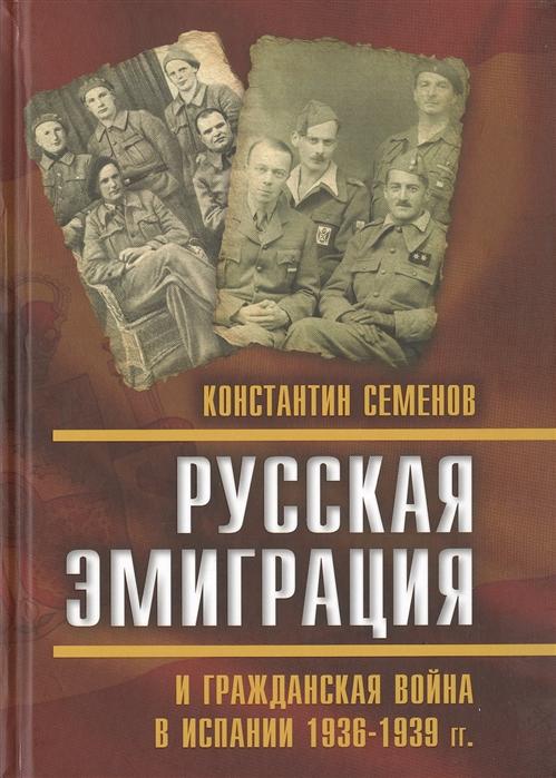 Семенов К. Русская эмиграция и гражданская война в Испании 1936-1939 гг цены