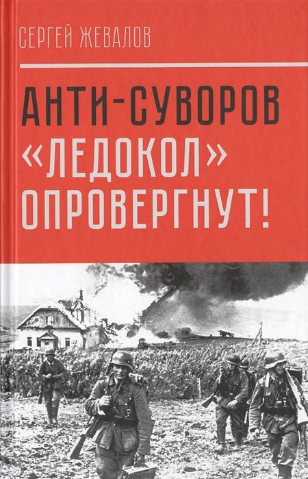 Жевалов С. Анти-Суворов Ледокол опровергнут