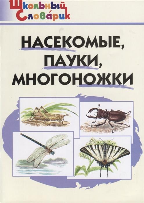 Сергеева М., Тиунов Н., Устюгов Б. (сост.) Насекомые пауки многоножки Начальная школа цена
