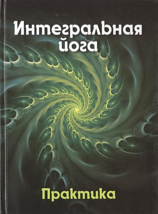 Антонова В. (сост) Интегральная йога Практика Книга 2 интегральная йога