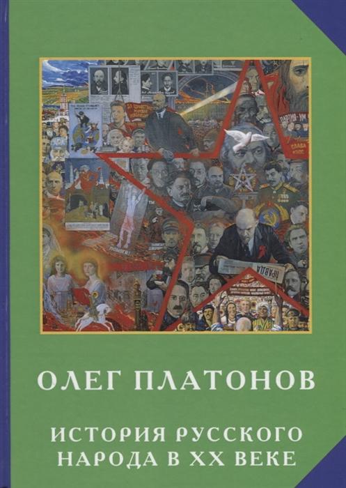 Платонов О. История русского народа в ХХ веке платонов о перестройка как преступление