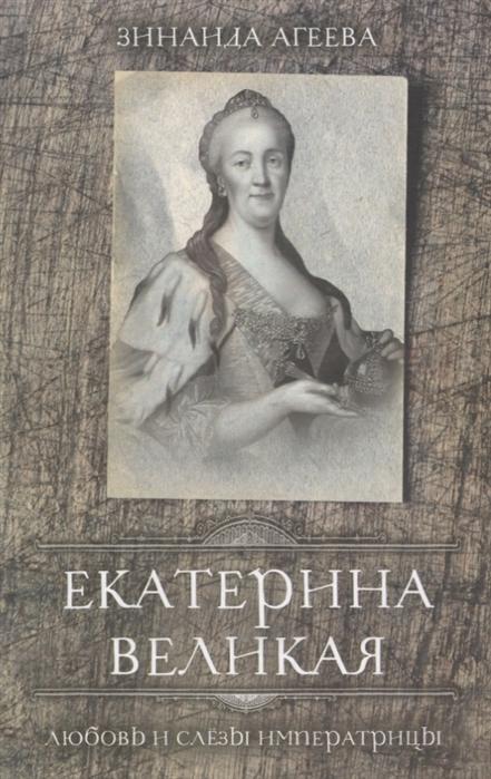 Агеева З. Екатерина Великая Любовь и слезы императрицы rk 745кукла екатерина великая