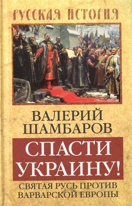 Спасти Украину Святая Русь против варварской Европы