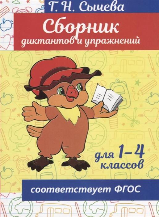 Сычева Г. Сборник диктантов и упражнений для 1-4 классов