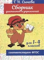 Сборник диктантов и упражнений для 1-4 классов