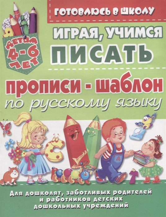 цены на Прописи-шаблон по русскому языку Играя учимся писать Детям 4-6 лет  в интернет-магазинах