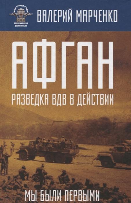 Марченко В. Афган Разведка ВДВ в действии Мы были первыми