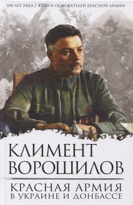Ворошилов К. Красная Армия в Украине и Донбассе