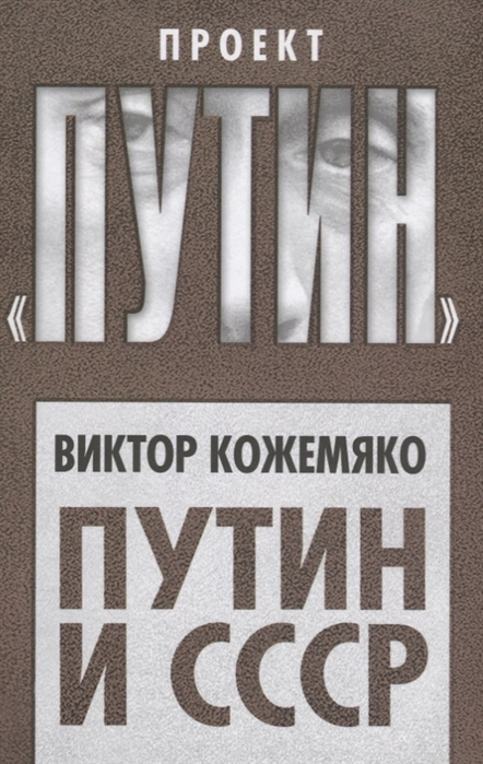 Кожемяко В. Путин и СССР кожемяко в тайны политических убийств