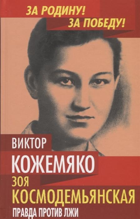 Кожемяко В. Зоя Космодемьянская Правда против лжи кожемяко в тайны политических убийств