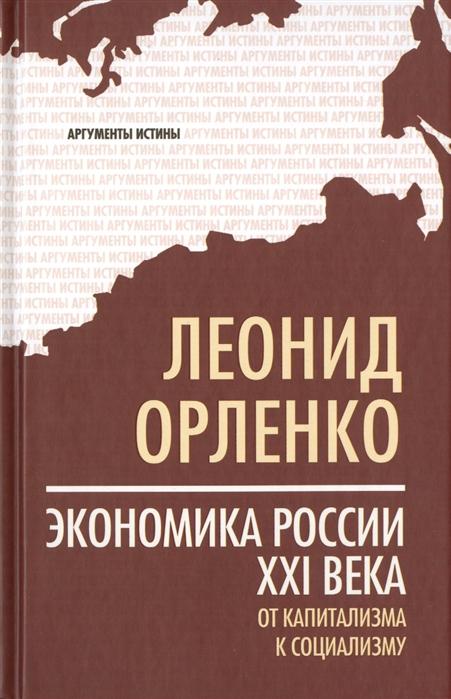 Орленко Л. Экономика России XXI века От капитализма к социализму