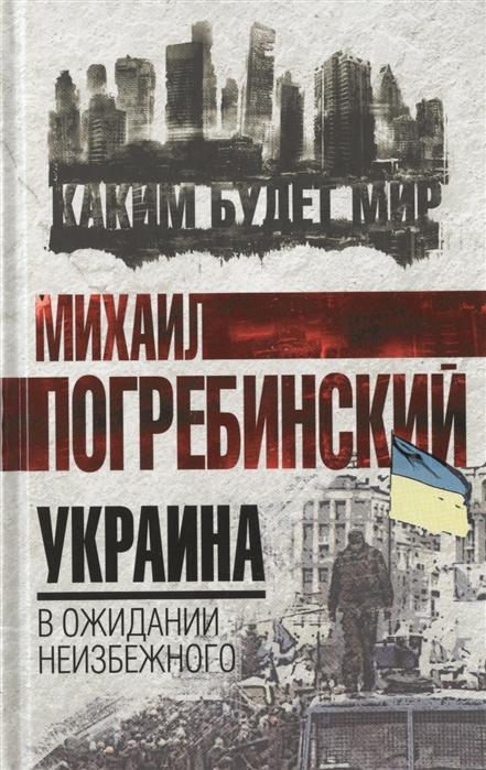 Украина В ожидании неизбежного
