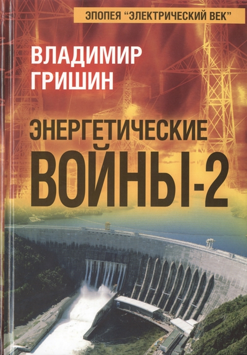 Гришин В. Энергетические войны-2 леонид гришин в чужом городе