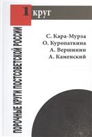Порочные круги постсоветской России. 1 круг