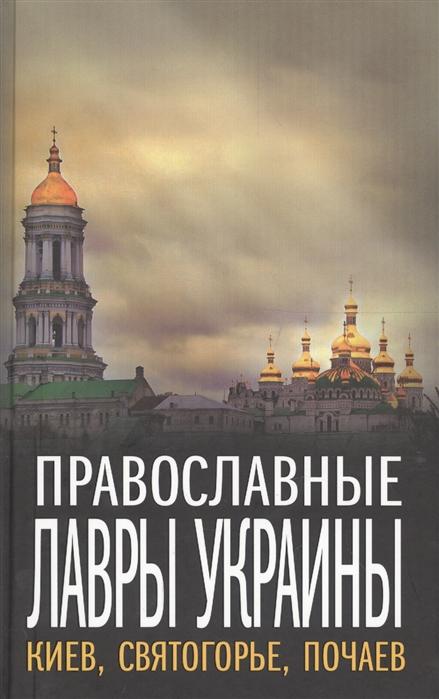 Православные Лавры Украины Киев Святогорье Почаев