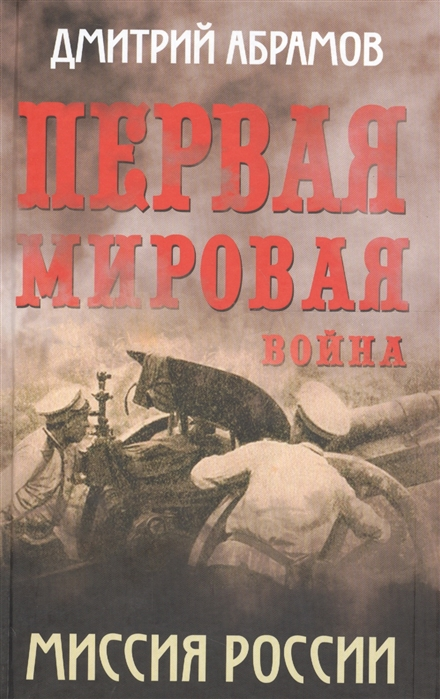 Абрамов Д. Первая мировая война Миссия России абрамов д гражданская война миссия россии