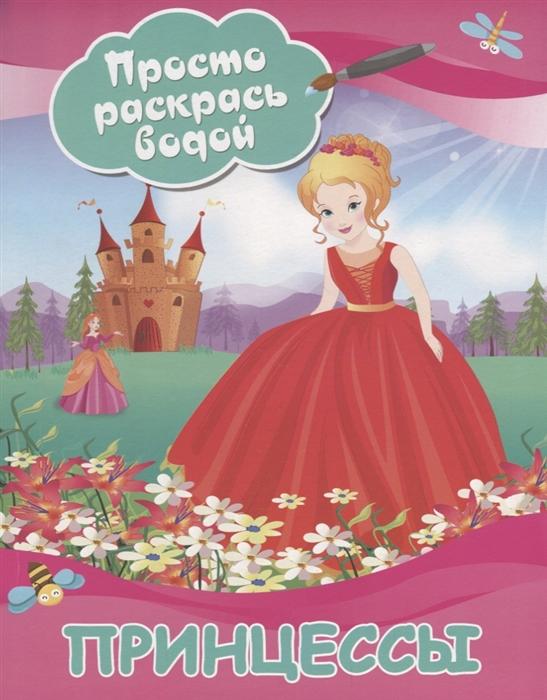 Жуковская Е. (худ.) Принцессы Просто раскрась водой