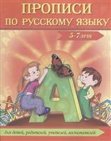 Прописи по русскому языку. 5-7 лет