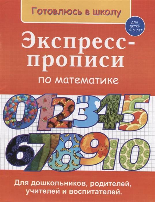 Бурак Е. (сост.) Экспресс-прописи по математике Для детей 4-6 лет ступеньки к математике для детей 4 6 лет