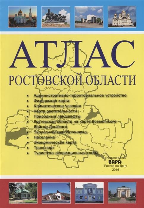Атлас Ростовской области