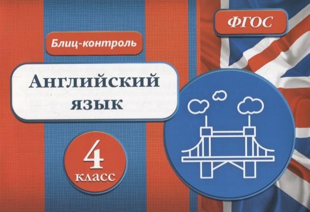 Кучерявенко Е. Блиц-контроль Английский язык 4 класс английский язык 4 класс тематический контроль практикум для учащихся