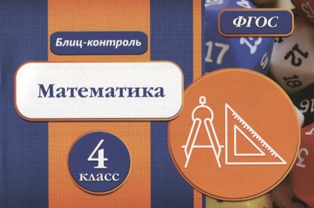 Кучук О. Блиц-контроль Математика 4 класс цена и фото