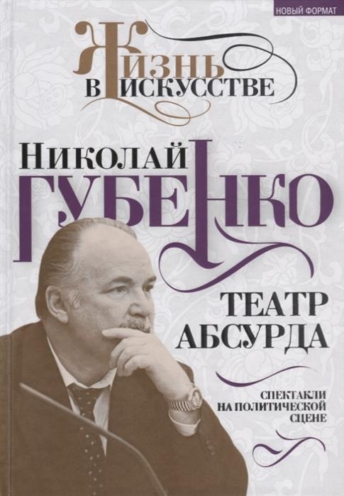 Губенко Н. Театр абсурда спектакли на политической сцене