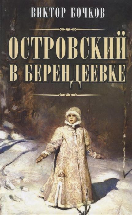 Бочков В. Островский в Берендеевке