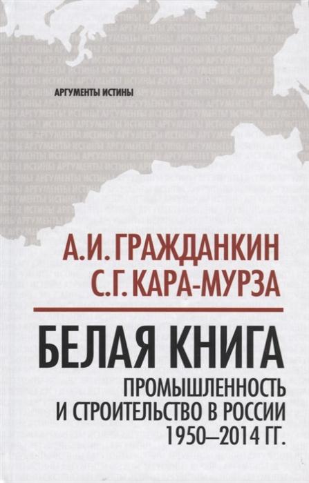 Белая книга промышленность и строительство в России 1950-2014 гг