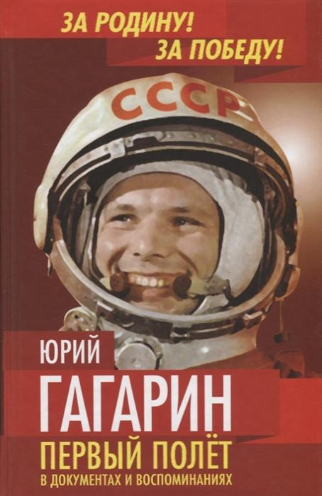 Юрий Гагарин Первый полет в документах и воспоминаниях