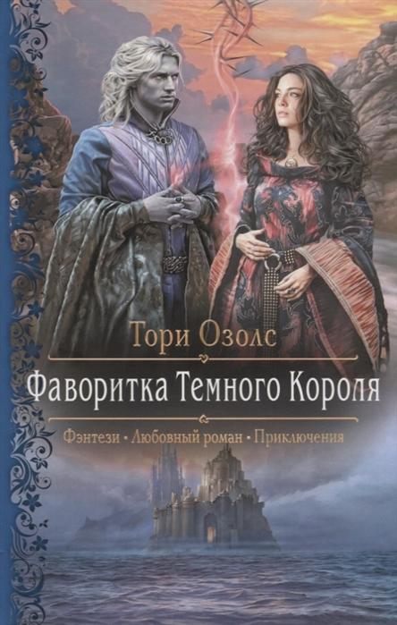 Озолс Т. Фаворитка Темного Короля