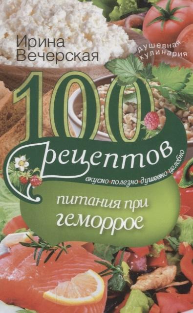 Вечерская И. 100 рецептов питания при геморрое вечерская и 100 рецептов при болезнях поджелудочной железы