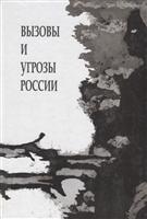 Вызовы и угрозы современной России. Лекции межфакультетского курса