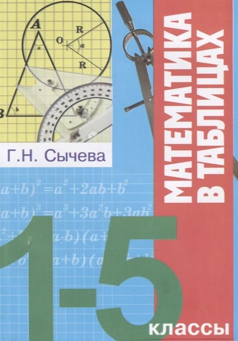 все цены на Сычева Г. Математика в таблицах 1-5 классы онлайн