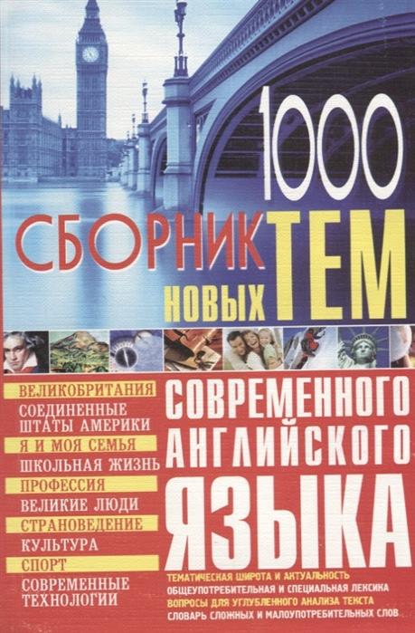 Кубарьков Г., Тимощук В. 1000 новых тем по английскому языку Сборник