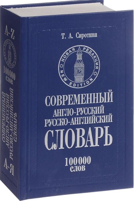 Сиротина Т. Современный англо-русский и русско-английский словарь 100000 слов