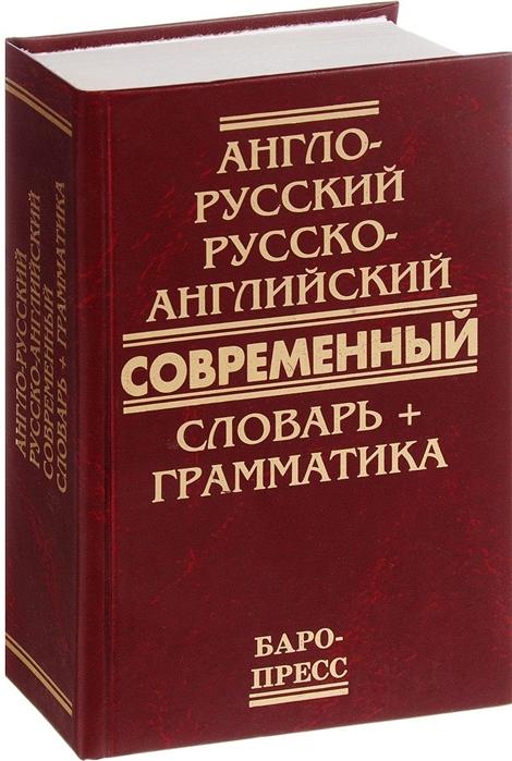 Сиротина Т. (сост.) Англо-русский и русско-английский современный словарь грамматика