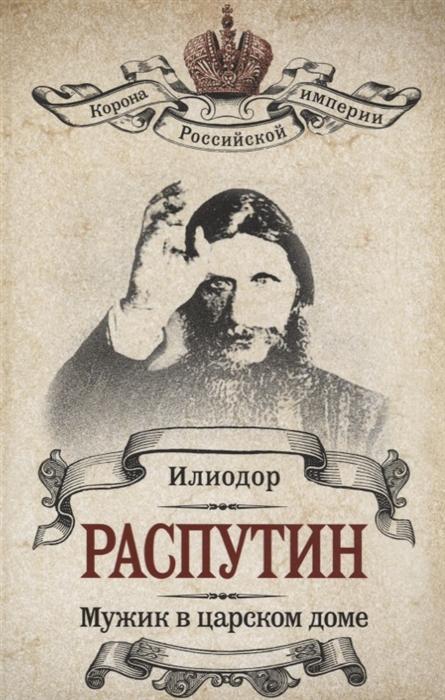 Илиодор, Жуковская В. А. Распутин Мужик в царском доме