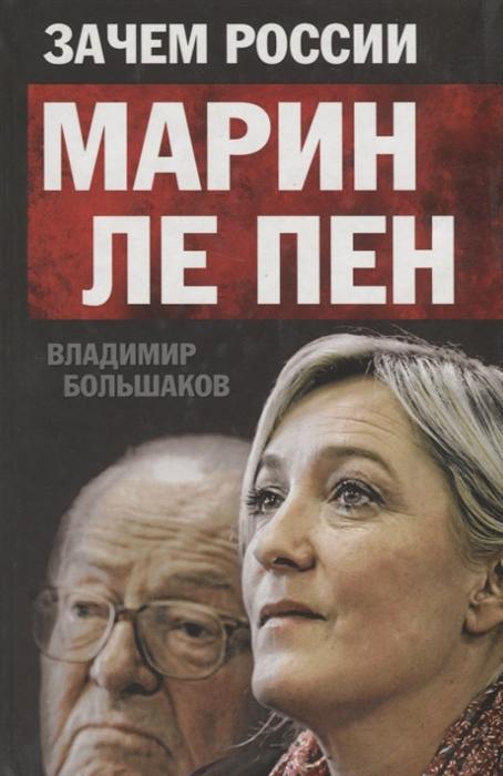 Большаков В. Зачем России Марин Ле Пен