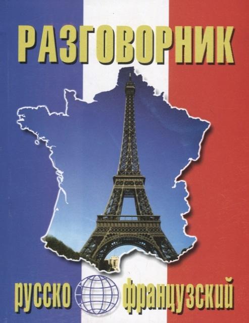 Сологуб А. (сост.) Русско-французский разговорник